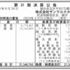 株式会社サンマルクカフェ 第31期決算公告