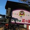 【ブロンプトンで巡る】横須賀編その2 第二弾!ひつじのショーンスタンプラリー