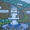 No.115【石川県】十戒の「モーゼ」は日本にやって来て583歳まで生きた!じゃあ墓参りだ!