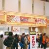 2018/11/24 ゲームマーケット2018秋 ( 東京 )