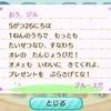 【とびだせどうぶつの森 amiibo+】 シカ達と一緒に村づくり!<Day 9>【住民厳選村】