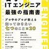「若手ITエンジニア 最強の指南書」(日経SYSTEMS)の販売開始、明日から