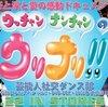 第110話 向山雄治さんが語っていた社交ダンス~障がい者スポーツとしても注目されています!