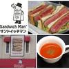 【オススメ5店】心斎橋・なんば・南船場・堀江(大阪)にあるサンドイッチが人気のお店