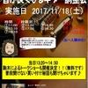 【イベント】11/18(土)「ルシアー駒木の良い音ってどんな音?&買い付け裏話」「ルシアー駒木の絶対音が良くなるギター調整会」を開催いたします!