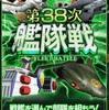 【GAW】予告!第38次艦隊戦!