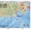 2016年08月20日 12時31分 静岡県伊豆地方でM3.0の地震