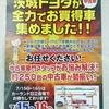 勝田店 🎪7/15.16中古車イベント開催🎪