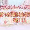 【ビジネスパーソン必見】朝すっきり起きられる方法5選!!