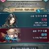 【投票大戦】セネリオ軍、2回戦開始!