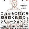 本田直之+松尾大『人生を変えるサウナ術』