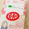 嬉しいバレンタインデー。