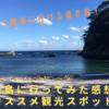 東京から簡単に行ける南の島!式根島に行ってみた感想とオススメ観光スポット