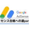 Googleアドセンスに翻弄されまくる18歳男子学生無事合格することはできるのか?~アドセンス合格への道part3