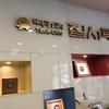 初めて一人でソウルにやって来ましたDay8 最終日!!