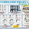 稲場愛香さんも出演するハロプロ研修生北海道 定期公演 Vol.4グッズが公開されました!