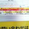 北海道中央バス年末年始ダイヤについて