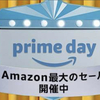 AmazonプライムデーでAdobeCCとOffuce365をお得にゲットしました。