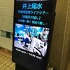 【第23回】はじめて○○へ行ってみた「井上陽水のライブ」(2019/11/06@市川文化会館 大ホール)