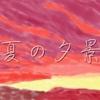 音楽制作582日目 TUBASA 夏の夕景