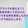 【電動歯ブラシでも使える!】色々な歯磨き粉を使ってきたけど、遂におすすめできる物を発見したのでランキングでお伝えします。