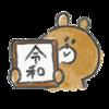 プチポタリング in 馬島+大島(今治)