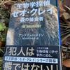 暴走っぷりには呆れるけど、新味もあって楽しめます:読書録「森の捕食者」