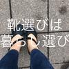 靴選びは暮らし選び