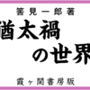 筈見一郎著 「猶太禍の世界」01