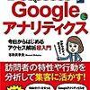 これならわかる!Googleアナリティクス という本