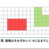 【小学生】正方形と長方形の面積(答え)