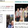 SNSを参加者が次々削除、安倍首相「桜を見る会」アトの祭り。