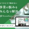 KnowHows(ノウハウズ)無料でオンライン事業相談!