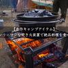 手作りキャンプ道具でデイキャンプしたら焚き火料理がハンパなく美味かった