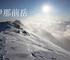 【中央アルプス】冬の伊那前岳 北御所登山口~うどんや峠経由