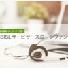 【元金均等返済】久々「SBISLサービサーズローンファンド9号」の募集告知あり!