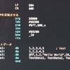 HC-88でプログラミング! その7