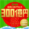 LINE Pay(ラインペイ)の「祝令和 全員にあげちゃう300億円祭」についての考察。キャンペーンの意図は?