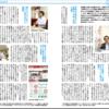 「月刊私塾界10月号」に武田塾を7校舎運営するオーナーのインタビュー記事が掲載!