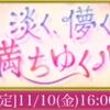 天下統一恋の乱LB華イベント〜淡く、儚く、満ちゆく心〜始まりました!&10月のShinobiライティング成果