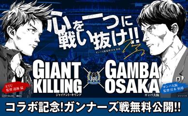 GIANT KILLING×ガンバ大阪コラボ記念第2弾!大阪ガンナーズ戦(後半)特別無料公開!!