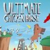 協力?対戦?アクションゲー「Ultimate Chicken Horse」