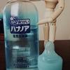 「ハナノア」で風邪予防!