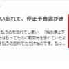 はてなブログで、記事のトップ画像が更新されない件について。