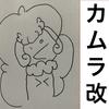 変態型エルフーン考察 in 剣盾 その1−2 カムラエルフーン@置き土産