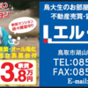 #鳥取 #コロナ 2020年8月6日(木)鳥取県米子市で、コロナ感染者判明!  鳥取県21例目!!