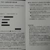 午前Ⅰ通過者番号通知書【情報処理技術者試験】