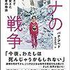 バナ・アベド/金井真弓訳「バナの戦争~ツイートで世界を変えた7歳少女の物語」(飛鳥新社)-いつだって戦争の一番の犠牲者は子どもたち。でも、今なら子どもの声が世界を動かせる。バナがそれを証明した。