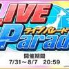 「LIVE Parade」開催!凸凹スピードスター!