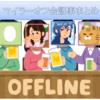 【保存版】マイラーのオフ会記事特集!
